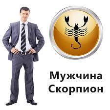 Скорпион мужчина, характеристика