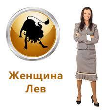 Женщина Лев, характеристика