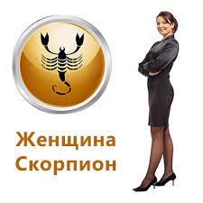 Женщина Скорпион, характеристика